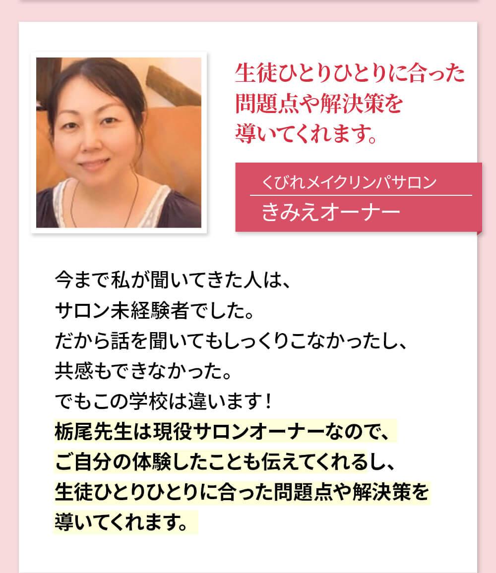栃尾先生は現役サロンオーナーなので、ご自分の体験したことも伝えてくれるし、 生徒ひとりひとりに合った問題点や解決策を導いてくれます。